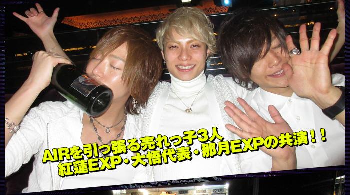 AIRを引っ張る売れっ子3人 紅蓮EXP・大悟代表・那月EXPの共演!!