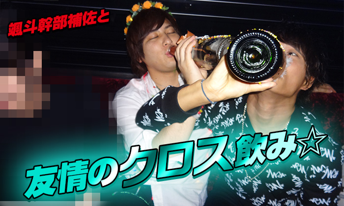 颯斗幹部補佐と友情のクロス飲み☆
