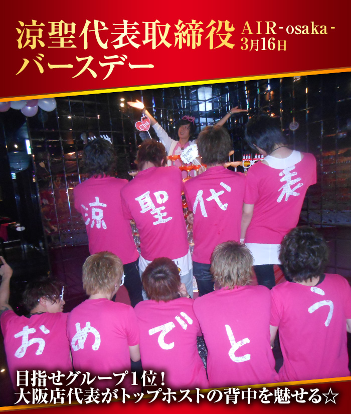 目指せグループ1位!大阪店代表がトップホストの背中を魅せる☆
