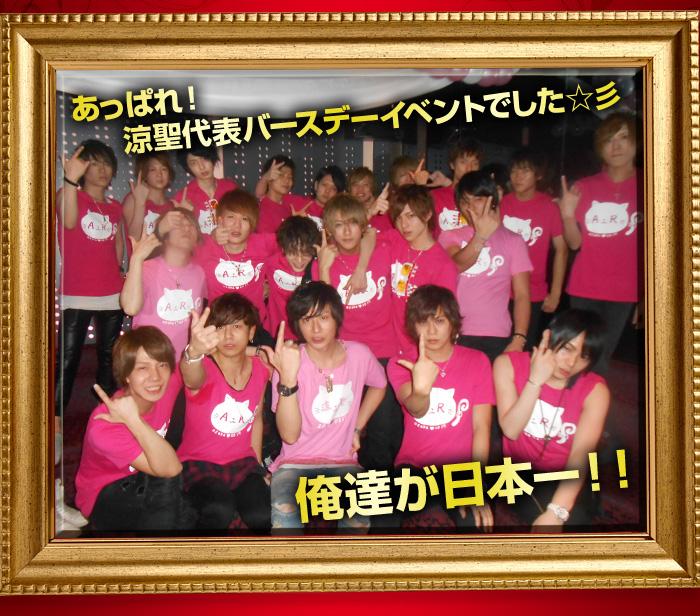 あっぱれ!涼聖代表バースデーイベントでした☆彡俺達が日本一!!