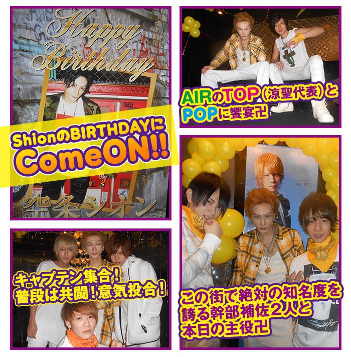 ShionのBIRTHDAYにComeON!!