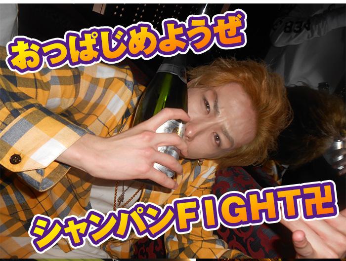 おっぱじめようぜシャンパンFIGHT卍