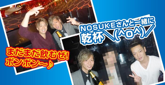 NOSUKEさんと一緒に乾杯\(^o^)/