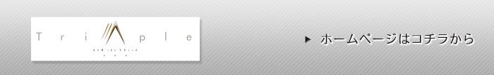 AAA公式ホームページ