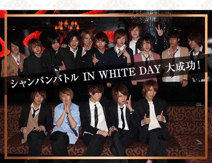 シャンパンバトル IN WHITE DAY 大成功!