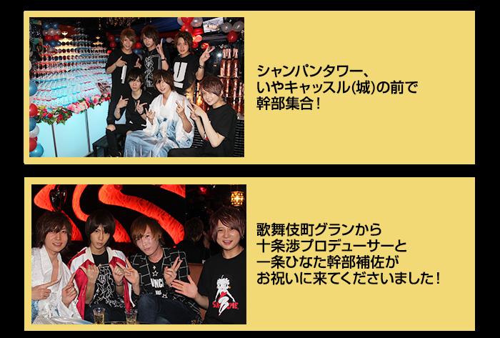 歌舞伎町グランから十条渉プロデューサーと一条ひなた幹部補佐がお祝いに来てくださいました!