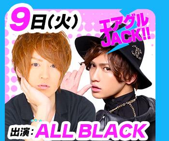 5/9(火)25:30~「エアグルJACK!!」ALL BLACK