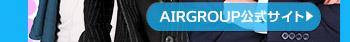 AIRGROUP公式サイト