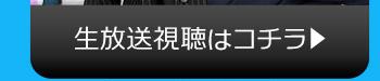 5/2(火)のニコニコ生放送視聴はコチラ