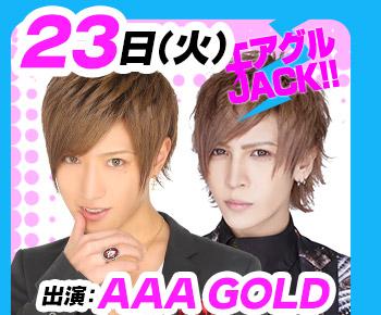 4/25(火)25:30~「エアグルJACK!!」AAA-GOLD-