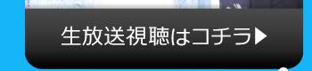 5/16(火)のニコニコ生放送視聴はコチラ