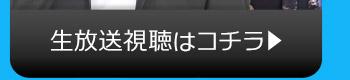 5/23(火)のニコニコ生放送視聴はコチラ