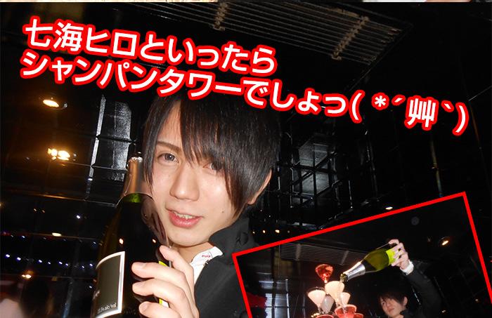 七海ヒロといったらシャンパンタワーでしょっ( *´艸`)