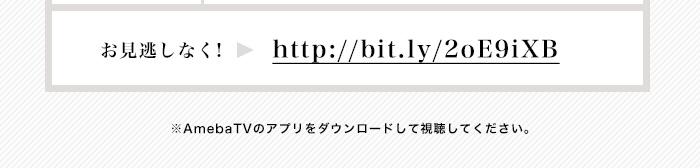 お見逃しなく!→http://bit.ly/2oE9iXB ※AmebaTVのアプリをダウンロードして視聴してください。