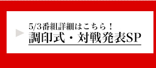調印式・対戦発表SP詳細はこちら!