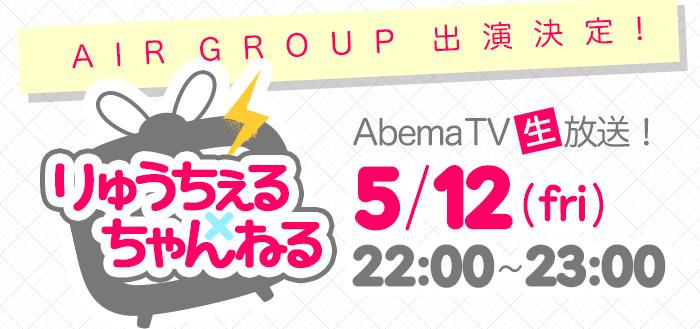 AIRT GROUP出演決定!AbemaTV生放送「りゅうちぇる×ちゃんねる」5/12(fri)22:00~23:00