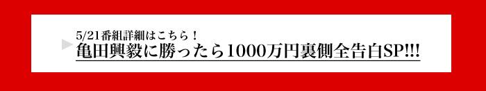 亀田興毅に勝ったら1000万円裏側全告白SP!詳細はこちら!