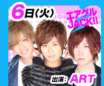 6/6(火)25:30~「エアグルJACK!!」ART