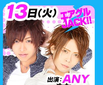 6/13(火)25:30~「エアグルJACK!!」ANY