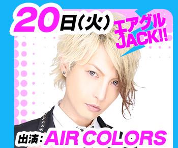 6/20(火)25:30~「エアグルJACK!!」AIR COLORS