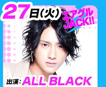 6/27(火)25:30~「エアグルJACK!!」ALL BLACK