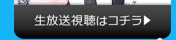 6/20(火)のニコニコ生放送視聴はコチラ