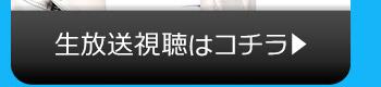 6/27(火)のニコニコ生放送視聴はコチラ