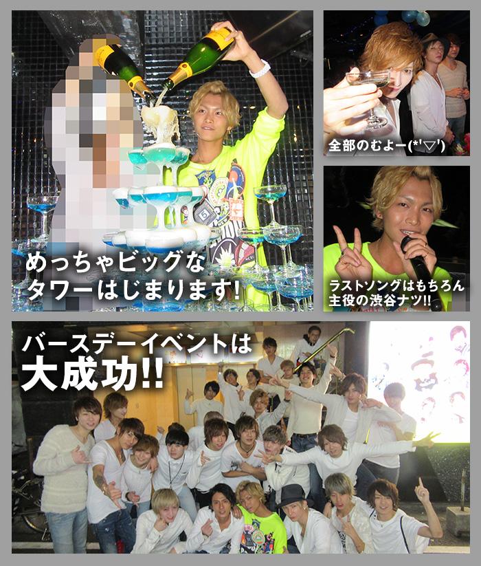 ラストソングはもちろん主役の渋谷ナツ!!