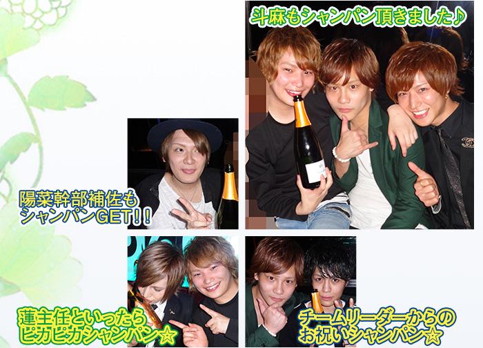 チームリーダーからのお祝いシャンパン☆