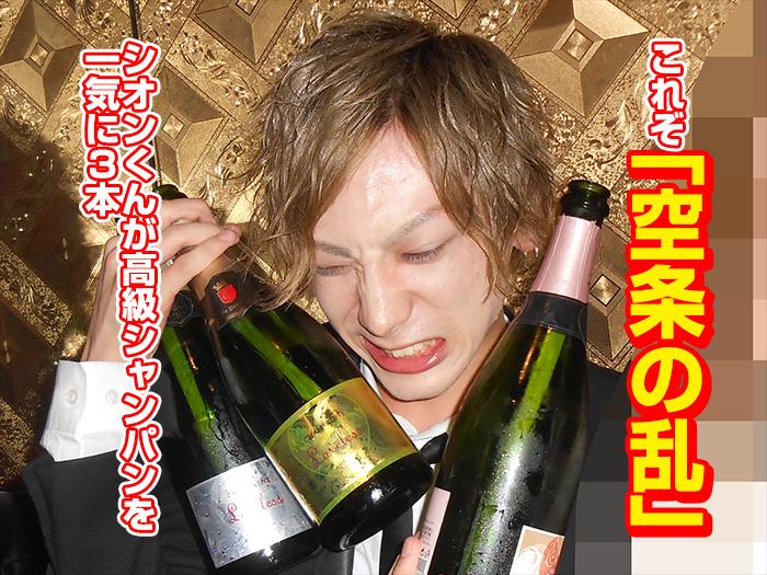 """これぞ""""空条の乱""""シオンくんが高級シャンパンを一気に3本!!"""