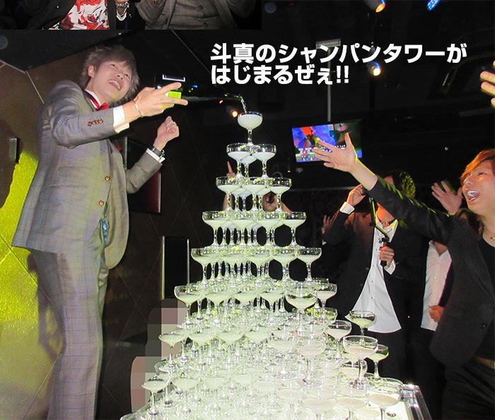 斗真のシャンパンタワーがはじまるぜぇ!!