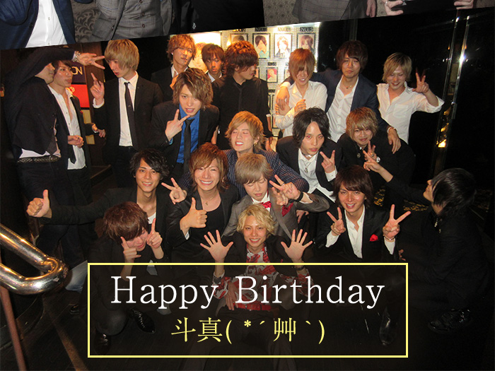 HAPPY BIRTHDAY 斗真( *´艸`)