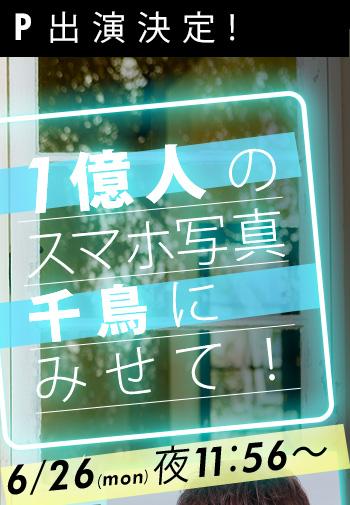 AIRT GROUP出演決定!「1億人のスマホ写真千鳥にみせて!」6/26(mon)夜11:56~