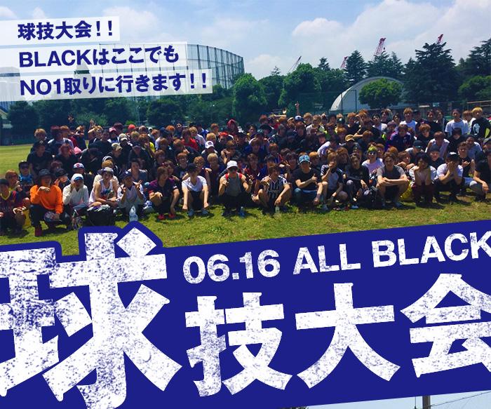 球技大会!!BLACKはここでもNO1取りに行きます!!