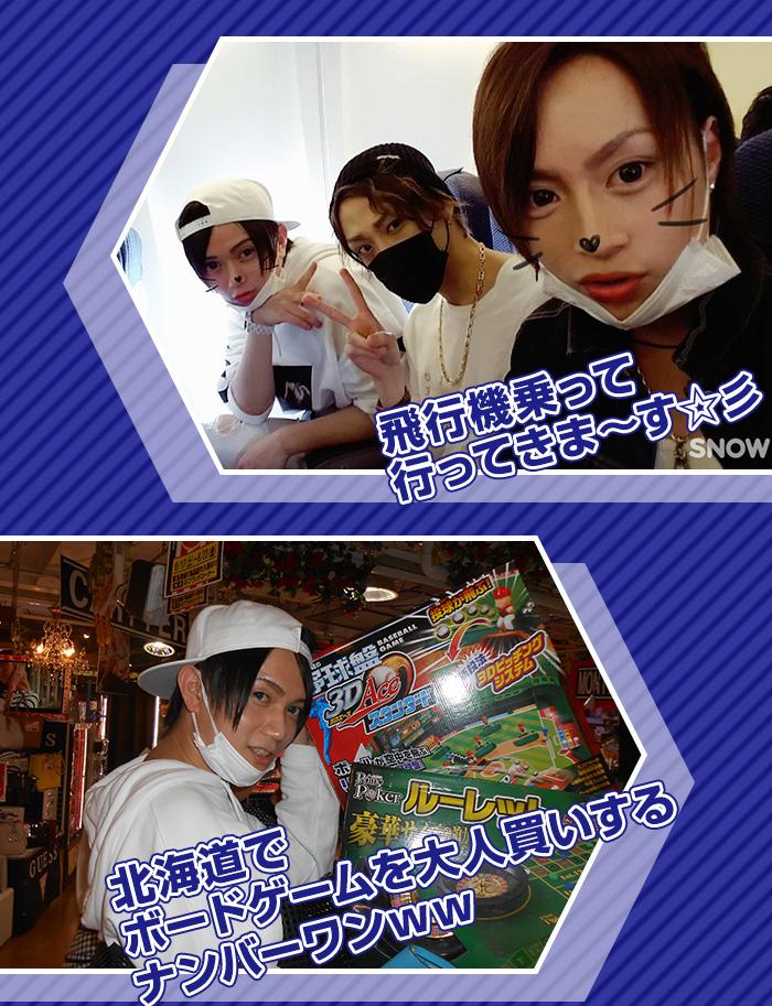 北海道でボードゲームを大人買いするナンバーワンww