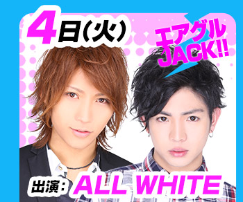 7/4(火)25:30~「エアグルJACK!!」ALL WHITE