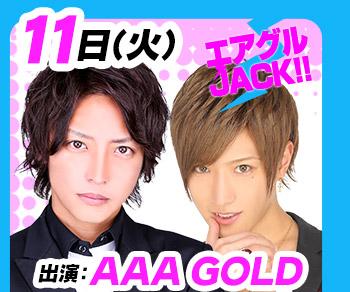 7/11(火)25:30~「エアグルJACK!!」AAA GOLD