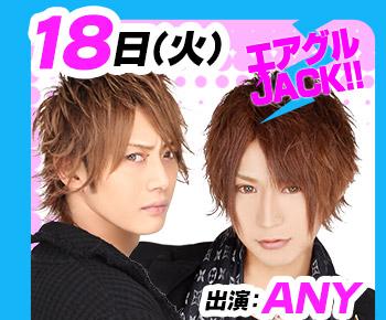 7/18(火)25:30~「エアグルJACK!!」ANY