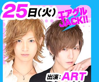 7/25(火)25:30~「エアグルJACK!!」ART