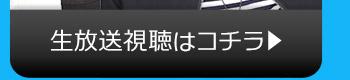 7/25(火)のニコニコ生放送視聴はコチラ