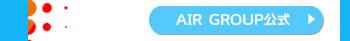 AIR GROUP公式サイト