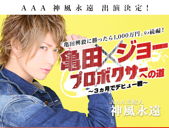 AAA神風永遠出演決定!『亀田×ジョープロボクサーへの道』 AAA支配人 神風永遠 プロフィールはこちら