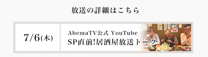 7/6(木) AbemaTV公式 YouTube SP直前!居酒屋放送トーク