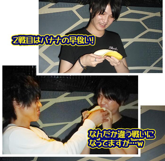 2戦目はバナナの早食い!