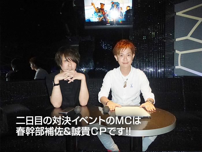 二日目の対決イベントのMCは春幹部補佐&誠貴CPです!!