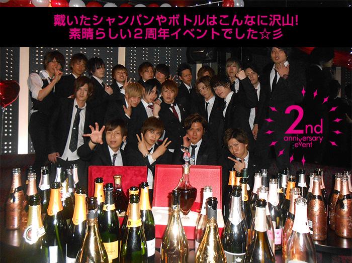 戴いたシャンパンやボトルはこんなに沢山!素晴らしい2周年イベントでした☆彡