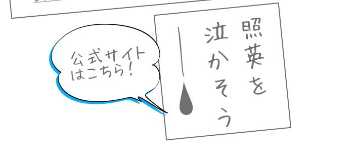 abema TV 「照英を泣かそう」7/30(sun)23:00~ONAIR!! 公式サイトはこちら