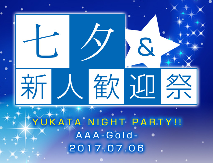 YUKATA NIGHT PARTY!!