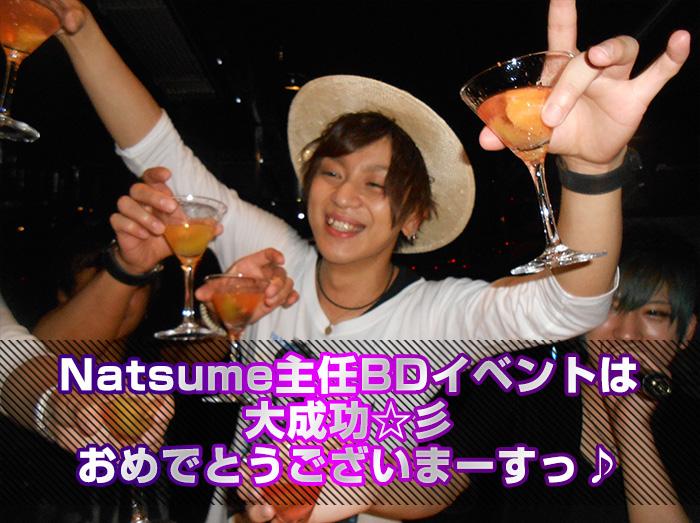 Natsume主任BDイベントは大成功☆彡おめでとうございまーすっ♪
