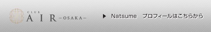 Natsume プロフィール